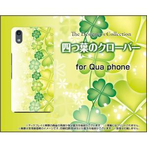 Qua phone QZ KYV44 キュア フォン スマホ ケース/カバー 液晶保護フィルム付 四つ葉のクローバー 綺麗 きれい 可愛い かわいい 緑 グリーン|keitaidonya