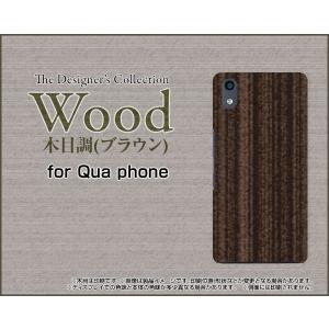 Qua phone QZ KYV44 キュア フォン スマホ ケース/カバー 液晶保護フィルム付 Wood(木目調)ブラウン wood調 ウッド調 茶色 シンプル モダン|keitaidonya