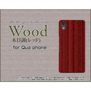 Qua phone QZ KYV44 キュア フォン スマホ ケース/カバー 液晶保護フィルム付 Wood(木目調)レッド wood調 ウッド調 赤 シンプル モダン|keitaidonya