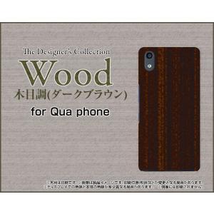 Qua phone QZ KYV44 キュア フォン スマホ ケース/カバー 液晶保護フィルム付 Wood(木目調)ダークブラウン wood調 ウッド調 シンプル モダン|keitaidonya