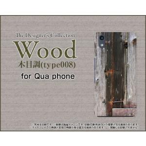 Qua phone QZ KYV44 キュア フォン スマホ ケース/カバー 液晶保護フィルム付 Wood(木目調)type008 wood調 ウッド調 灰色 グレイ シンプル|keitaidonya