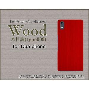 Qua phone QZ KYV44 キュア フォン スマホ ケース/カバー 液晶保護フィルム付 Wood(木目調)type009 wood調 ウッド調 シンプル カラフル|keitaidonya