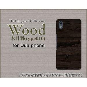 Qua phone QZ KYV44 キュア フォン スマホ ケース/カバー 液晶保護フィルム付 Wood(木目調)type010 wood調 ウッド調 こげ茶色 シンプル|keitaidonya