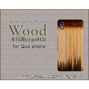 Qua phone QZ KYV44 キュア フォン スマホ ケース/カバー 液晶保護フィルム付 Wood(木目調)type012 wood調 ウッド調 シンプル ツートンカラー|keitaidonya