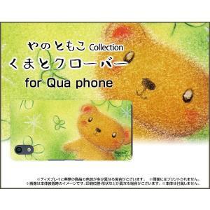 Qua phone QZ KYV44 キュア フォン スマホ ケース/カバー 液晶保護フィルム付 くまとクローバー やのともこ デザイン くま クローバー パステル ほんわか 四葉|keitaidonya