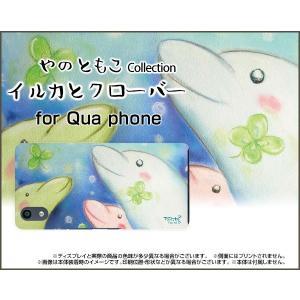 Qua phone QZ KYV44 キュア フォン スマホ ケース/カバー 液晶保護フィルム付 イルカとクローバー やのともこ デザイン 四つ葉 ドルフィン 仲良し ほっこり|keitaidonya