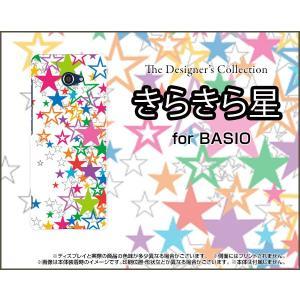 BASIO4 KYV47 ベイシオフォー スマホ ケース/カバー きらきら星(ホワイト) カラフル ポップ スター ほし 白 keitaidonya