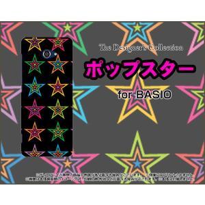 BASIO4 KYV47 ベイシオフォー スマホ ケース/カバー ポップスター(ブラック) カラフル ほし 星 黒 keitaidonya