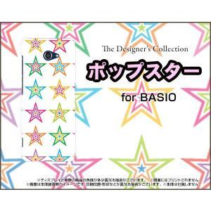 BASIO4 KYV47 ベイシオフォー スマホ ケース/カバー ポップスター(ホワイト) カラフル ほし 星 白 keitaidonya