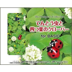 BASIO4 KYV47 ベイシオフォー スマホ ケース/カバー ガラスフィルム付 てんとう虫と四つ...