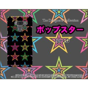 LG K50 エルジー ケイフィフティー SoftBank スマホ ケース/カバー ポップスター(ブラック) カラフル ほし 星 黒 keitaidonya