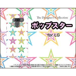 LG K50 エルジー ケイフィフティー SoftBank スマホ ケース/カバー ポップスター(ホワイト) カラフル ほし 星 白|keitaidonya