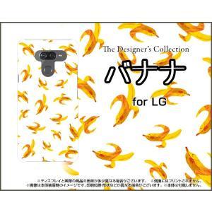 LG K50 エルジー ケイフィフティー SoftBank スマホ ケース/カバー バナナ ばなな 果物 黄色 フルーツ|keitaidonya