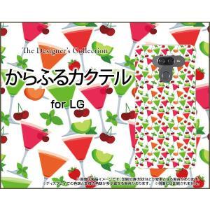 LG K50 エルジー ケイフィフティー SoftBank スマホ ケース/カバー からふるカクテル かくてる お酒 カラフル チェリー ドット|keitaidonya