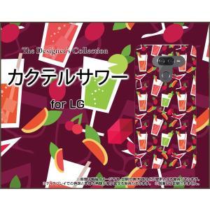 LG K50 エルジー ケイフィフティー SoftBank スマホ ケース/カバー カクテルサワー カラフル 紫 むらさき パープル 飲み物|keitaidonya