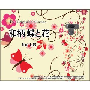 LG K50 エルジー ケイフィフティー SoftBank スマホ ケース/カバー 和柄 蝶と花 わがら 和風 わふう ちょう バタフライ|keitaidonya