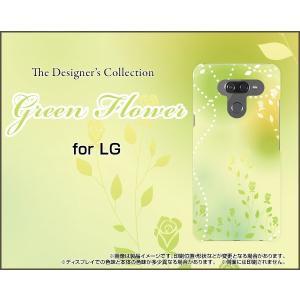 LG K50 エルジー ケイフィフティー SoftBank スマホ ケース/カバー 液晶保護フィルム付 Green Flower パステル 緑 グリーン 花 フラワー|keitaidonya