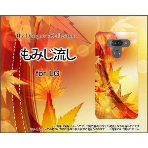 LG K50 エルジー ケイフィフティー SoftBank スマホ ケース/カバー 液晶保護フィルム付 もみじ流し 紅葉 秋 きれい あざやか 和柄 わがら keitaidonya