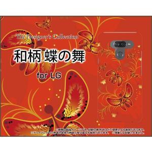 LG K50 エルジー ケイフィフティー SoftBank スマホ ケース/カバー 液晶保護フィルム付 和柄 蝶の舞 わがら 和風 わふう ちょう バタフライ keitaidonya