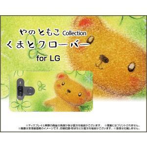 LG K50 エルジー SoftBank スマホ ケース/カバー 液晶保護フィルム付 くまとクローバー やのともこ デザイン くま クローバー パステル ほんわか 四葉 keitaidonya
