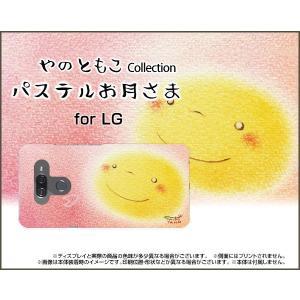 LG K50 エルジー SoftBank スマホ ケース/カバー 液晶保護フィルム付 パステルお月さま やのともこ デザイン ピンク スマイル パステル 癒し系 ハート keitaidonya