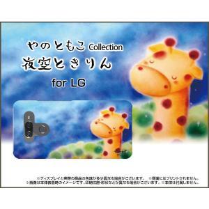 LG K50 エルジー SoftBank スマホ ケース/カバー 液晶保護フィルム付 夜空ときりん やのともこ デザイン きりん 月 星空 パステル 癒し系 ブルー keitaidonya