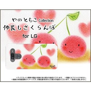 LG K50 エルジー SoftBank スマホ ケース/カバー 液晶保護フィルム付 仲良しさくらんぼ やのともこ デザイン さくらんぼ ラブリー 仲良し フルーツ keitaidonya