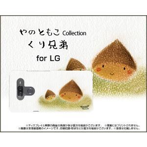 LG K50 エルジー ケイフィフティー SoftBank スマホ ケース/カバー 液晶保護フィルム付 くり兄弟 やのともこ デザイン 栗 兄弟 シンプル 秋 パステル 癒し系 keitaidonya