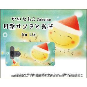 LG K50 エルジー SoftBank スマホ ケース/カバー 液晶保護フィルム付 月星サンタと音符 やのともこ デザイン 月と星 クリスマス サンタ 音符 パステル keitaidonya