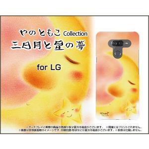 LG K50 エルジー SoftBank スマホ ケース/カバー 液晶保護フィルム付 三日月と星の夢 やのともこ デザイン 三日月 星 夢 ぐっすり ふわふわ メルヘン keitaidonya