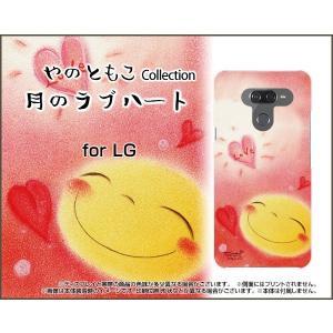 LG K50 エルジー SoftBank スマホ ケース/カバー 液晶保護フィルム付 月のラブハート やのともこ デザイン 月 にっこり ハート ラブ やんわり ルンルン keitaidonya