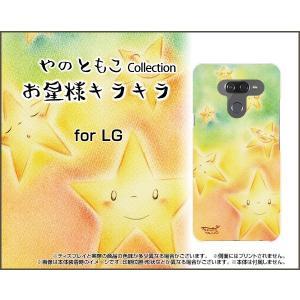 LG K50 エルジー SoftBank スマホ ケース/カバー 液晶保護フィルム付 お星様キラキラ やのともこ デザイン 星 ほっこり にっこり しくしく すやすや keitaidonya