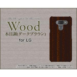LG K50 エルジー SoftBank TPU ソフトケース/ソフトカバー 液晶保護フィルム付 Wood(木目調)ダークブラウン wood調 ウッド調 シンプル モダン|keitaidonya