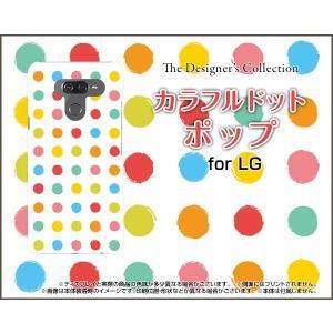 LG K50 エルジー ケイフィフティー SoftBank スマホ ケース/カバー カラフルドット ...