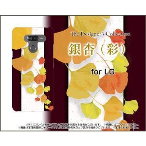 LG K50 エルジー ケイフィフティー SoftBank スマホ ケース/カバー 銀杏(彩) 和柄 銀杏 彩|keitaidonya