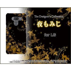 LG K50 エルジー ケイフィフティー SoftBank スマホ ケース/カバー 夜もみじ 紅葉 和柄 黒(ブラック)|keitaidonya