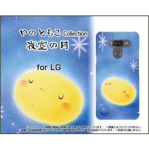 LG K50 エルジー ケイフィフティー SoftBank TPU ソフトケース/ソフトカバー 夜空の月 やのともこ デザイン 月 星 夜空 パステル 癒し系 ほんわか keitaidonya
