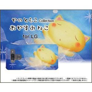 LG K50 エルジー ケイフィフティー SoftBank TPU ソフトケース/ソフトカバー おやすみねこ やのともこ デザイン ねこ 夜空 星 パステル 癒し系 ブルー keitaidonya