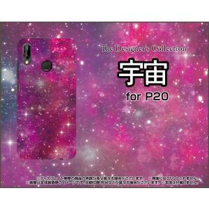 HUAWEI P20 lite ファーウェイ ピートゥエンティー ライト Y!mobile スマホ ケース/カバー 宇宙(ピンク×パープル) カラフル グラデーション 銀河 星|keitaidonya