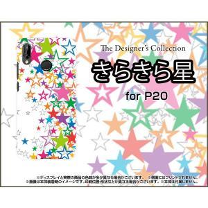 HUAWEI P20 lite ファーウェイ ピートゥエンティー ライト Y!mobile スマホ ケース/カバー きらきら星(ホワイト) カラフル ポップ スター ほし 白|keitaidonya