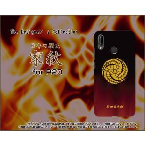 HUAWEI P20 lite ファーウェイ Y!mobile TPU ソフトケース/ソフトカバー 液晶保護フィルム付 家紋 黒田官兵衛(くろだかんべえ) Type001|keitaidonya