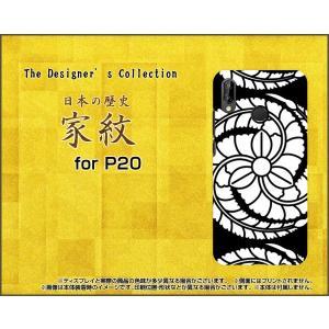 HUAWEI P20 lite ファーウェイ Y!mobile TPU ソフトケース/ソフトカバー 液晶保護フィルム付 家紋 黒田官兵衛(くろだかんべえ) Type002|keitaidonya