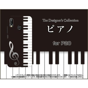 HUAWEI P20 lite ファーウェイ ピートゥエンティー ライト Y!mobile TPU ソフトケース/ソフトカバー ピアノ 音楽(おんがく) ぴあのの鍵盤 モノトーン|keitaidonya