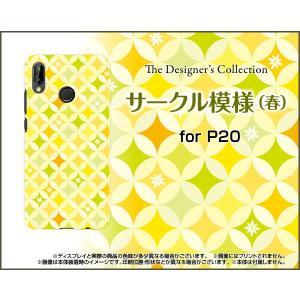 HUAWEI P20 lite ファーウェイ ピートゥエンティー ライト Y!mobile TPU ソフトケース/ソフトカバー サークル模様(春) 綺麗(きれい) 黄色(イエロー) 花|keitaidonya