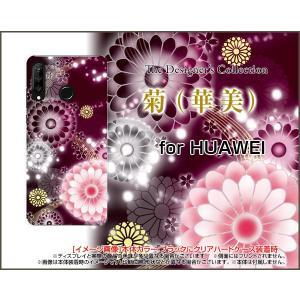 メール便(日本郵便:ゆうパケット)送料無料 ■対応機種:HUAWEI P30 lite ■対応キャリ...