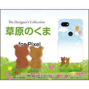 メール便(日本郵便:ゆうパケット)送料無料 ■対応機種:Google Pixel 3a ■対応キャリ...
