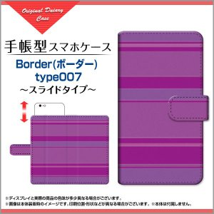 Google Pixel 3 XL docomo SoftBank 手帳型ケース/カバー スライドタイプ Border(ボーダー) type007 ぼーだー 横しま パープル|keitaidonya