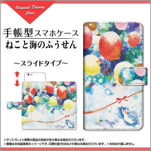 Google Pixel 3 XL docomo SoftBank 手帳型ケース/カバー スライドタイプ ねこと海のふうせん F:chocalo デザイン 手帳型 ダイアリー型 ブック型 スマホ keitaidonya