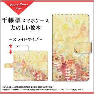 Google Pixel 3 XL docomo SoftBank 手帳型ケース/カバー スライドタイプ たのしい絵本 F:chocalo デザイン 手帳型 ダイアリー型 ブック型 スマホ|keitaidonya