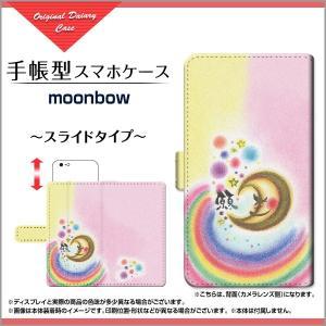 Google Pixel 3 XL docomo SoftBank 手帳型ケース/カバー スライドタイプ moonbow わだの めぐみ デザイン 手帳型 ダイアリー型 ブック型 スマホ keitaidonya
